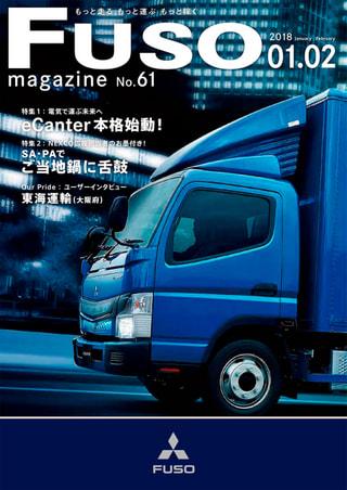 FUSO Magazine