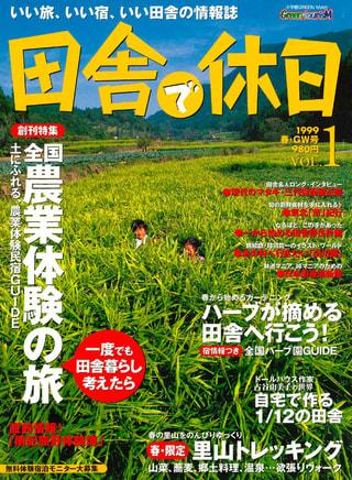 グリーン・ツーリズム関連雑誌